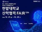 한밭대, '2020 한밭대 산학협력 Fair' 개최