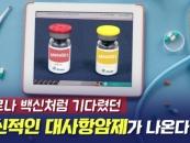 [영상]메타파인즈, 고형암·전이암 치료에 탁월한 대사항암제 특허출원