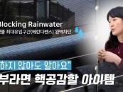[영상]미리클, 생활 속 편리함 빗물차단 시스템 '하우스쉴드' 출시