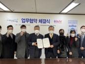 전문대학평생직업교육발전협의회-도전과나눔, MOU