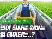 [영상]팜커넥트, 차별화된 농업데이터 분석 솔루션 개발
