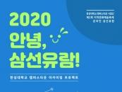 한성대, '제2회 삼선유람' 운영…대학생·지역민 문화예술로 소통
