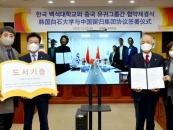백석대-중국 류궤이그룹, 유학생 모집·관리 MOU