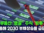 2030 청년들, 부동산 '영끌'·주식 '빚투'…부채상승률 올해 1위