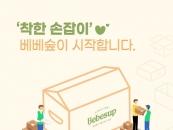 아기물티슈 베베숲, 영유아 업계 최초 '착한 손잡이' 택배 박스 운영