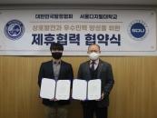 서울디지털대-대한민국탐정협회, MOU 체결