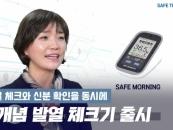 [영상]비접촉식 발열체크기의 혁신…확장성·가성비↑ '세이프모닝' 주목