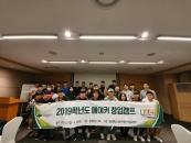 대전대, 단계별 창업교육으로 학생창업 지원 '눈길'