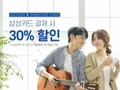 결혼정보회사 가연, 삼성카드와 '새해 할인 프로모션' 선보여