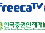 한국증권인재개발원-아프리카TV, 자격표시제도 업무협약