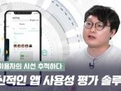 [영상]미니아이, '시선추적' 기술로 모든 앱의 사용성 평가 만들다