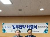 한국전문대학교육협의회-케이클럽, MOU 체결