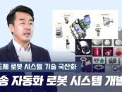 [영상]디엠시스템즈, '반도체 로봇 시스템' 기술 국산화로 업계 주목