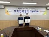 대전대-대전디자인진흥원, MOU 체결
