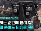 [영상]경기대 유망기업, 인플루언서와 함께 제품 리뷰 '엠브리드 편'
