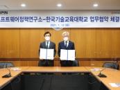 한국기술교육대-소프트웨어정책연구소, MOU 체결