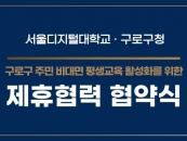 서울디지털대-구로구청, 평생교육 활성화 MOU