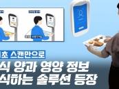 [영상]누비랩, 음식물 쓰레기 감축 솔루션 개발