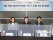 디딤커뮤니케이션-아이앤텍-한국교원캠퍼스, '깨비나' 운영 MOU