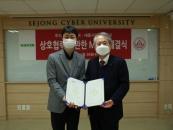 세종사이버대-네이버, 산업체위탁교육·업무제휴 협약 체결