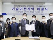 한국산기대-㈜우성철강산업, 기술이전계약 체결