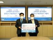 한밭대-KBI그룹, 산학협력 협약 체결