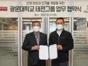 광운대-태전그룹, 인재양성·신기술 개발 협력 MOU
