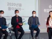 순천향대, '2020 장기현장실습 성과발표회' 진행