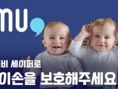 [영상]아이엠유, 유아 손끼임 사고 원천 차단 '베이비 세이퍼' 개발