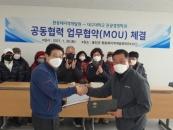 대구대, 환동해지역개발원과 상호협력 협약 체결