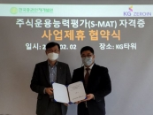 한국증권인재개발원-KG제로인, S-MAT 자격증 사업제휴