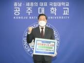 공주대 원성수 총장, '자치분권 기대해 챌린지' 참여
