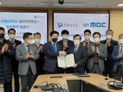 한밭대-대전MBC, 산학협력 업무협약 체결