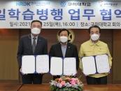 구미대, 한국산업인력공단·구미시설공단과 MOU 체결