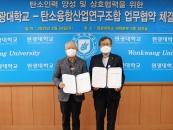 원광대-탄소융합산업연구조합, 상호협력 MOU