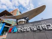 한국산기대-한국에너지기술연구원, MOU 체결