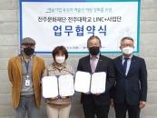 전주대-(재)전주문화재단, 상호협력 협약 체결