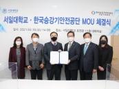 서일대-한국승강기안전공단, 승강기 인재 양성 MOU