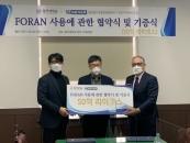 동아대, 조선해양설계시스템 공급협약·기증식