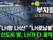[영상]LH 임직원 신도시 땅 투기 적발...2030 청년들 '분노'