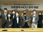 건양사이버대-전국골프장캐디협동조합, MOU 체결