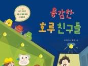 연두세상, 대만 아동전문출판사와 저작권 수출 계약 체결