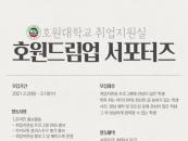 호원대 취업지원실, 호원드림업 서포터즈 2기 출범