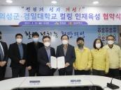 경일대-의성군, 경상북도 컬링 인재 육성 MOU