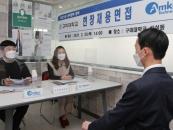 구미대, 글로벌 반도체기업 앰코코리아와 고용예약 협약