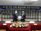 한국기술교육대-천안월봉고, AI·SW교육 활성화 MOU