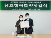 대구대-(재)경상북도경제진흥원, MOU 체결