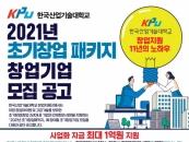 한국산기대, 내달 15일까지 '초기창업패키지 창업기업' 모집