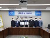 충북보과대-충북자동차산업협회, 산학협력 MOU