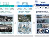 제로웹, 2021년 국토교통기술사업화 지원사업 최종 선정